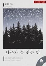 나무가 숨 쉬는 밤