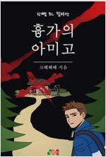 [BL] 흉가의 아미고