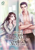 [세트] 깊은 밤의 로맨스 (총2권/완결)