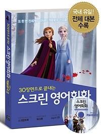 스크린 영어회화 : 겨울왕국 2 (스크립트북 + 워크북 + MP3 CD 1장)