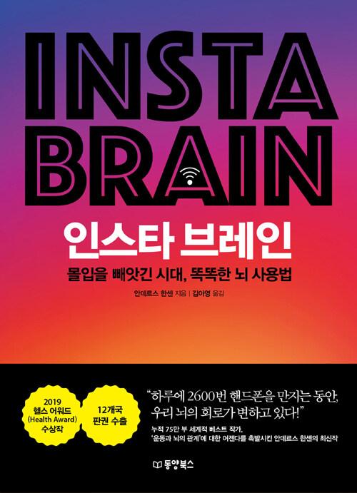 인스타 브레인 : 몰입을 빼앗긴 시대, 똑똑한 뇌 사용법