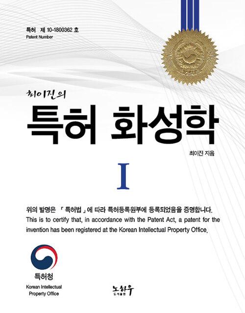 특허 화성학 1