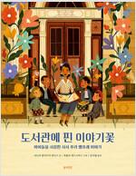 도서관에 핀 이야기꽃