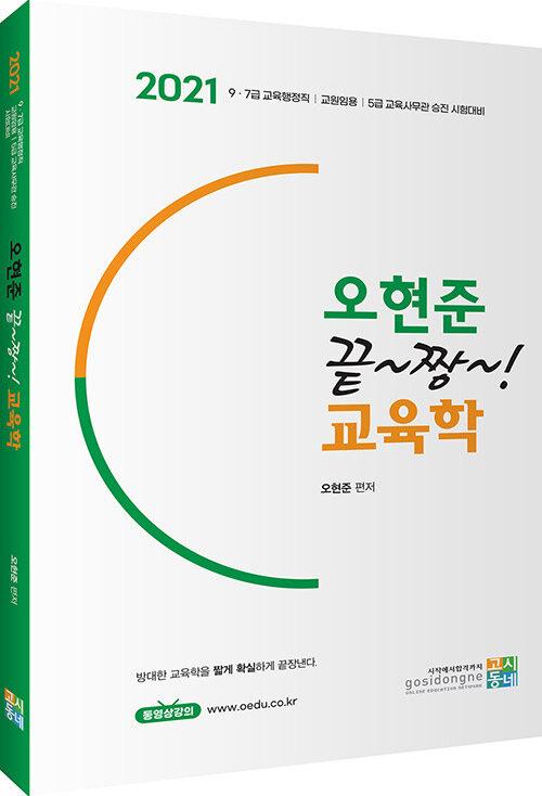 2021 오현준 끝짱교육학