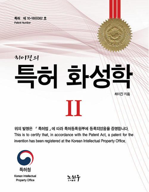 특허 화성학 2