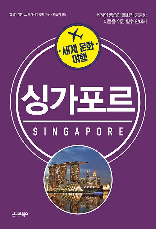 세계 문화 여행 : 싱가포르