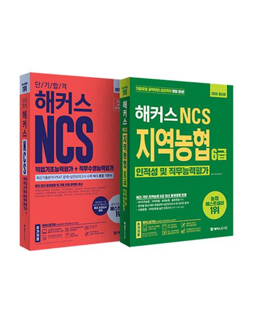 [세트] 해커스 NCS 지역농협 단기합격 기본서 + 실전서 세트 - 전2권