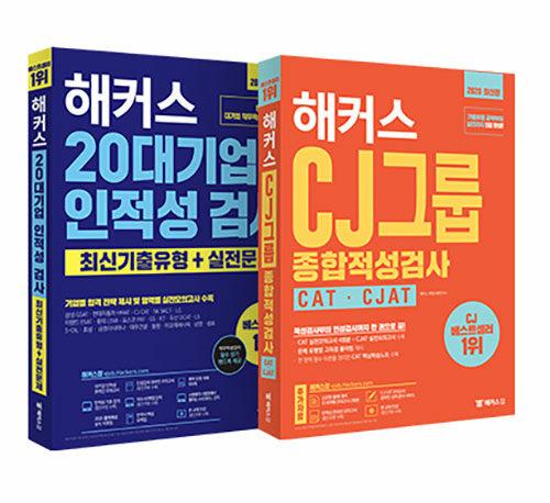 [세트] 2020 해커스잡 대기업 취업성공 기본서 + CJ 실전서 세트 - 전2권