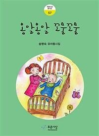 옹알옹알 꼬물꼬물 : 송명숙 유아동시집 이미지