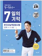 큰별쌤 최태성의 별★별한국사 7일의 기적 한국사능력검정시험 심화(1.2.3급)