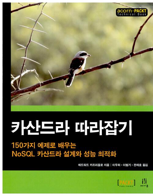 카산드라 따라잡기 : 150가지 예제로 배우는 NoSQL 카산드라 설계와 성능 최적화