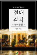 [BL] 절대 감각 - 놀이공원