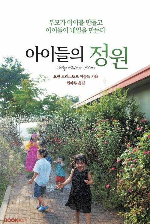 [POD] 아이들의 정원