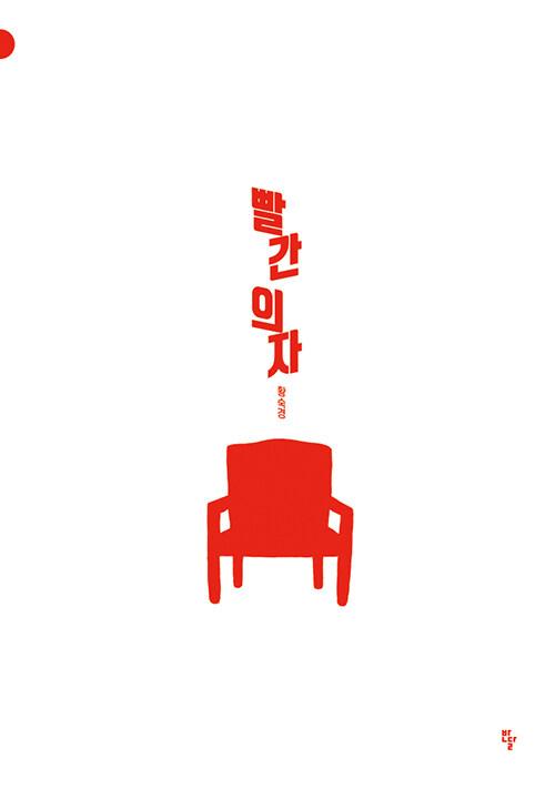 빨간 의자