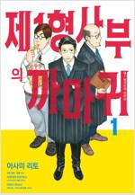 [고화질세트] 제1 형사부의 까마귀 (총4권/완결)