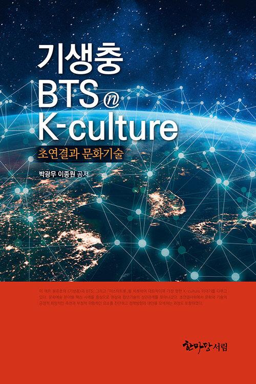 기생충·BTS ⓝ K-culture