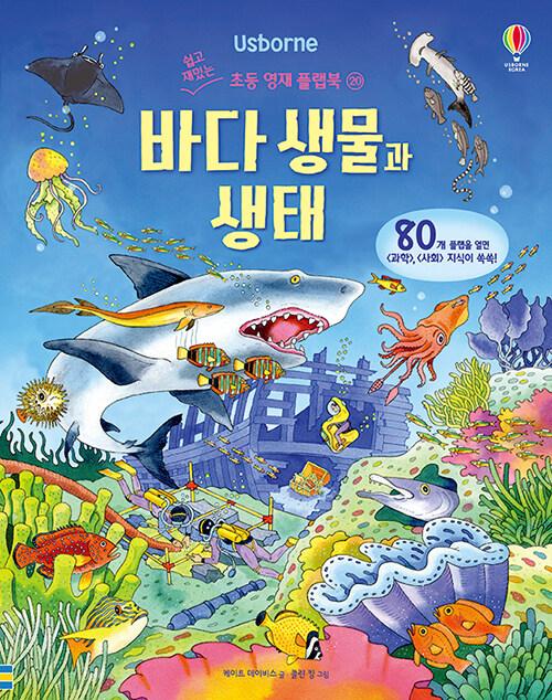 바다 생물과 생태