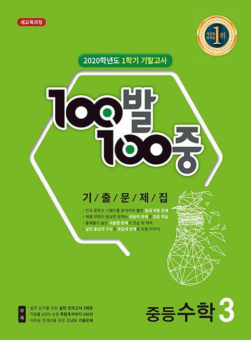 100발 100중 기출문제집 1학기 기말고사 중3 수학 (2020년)