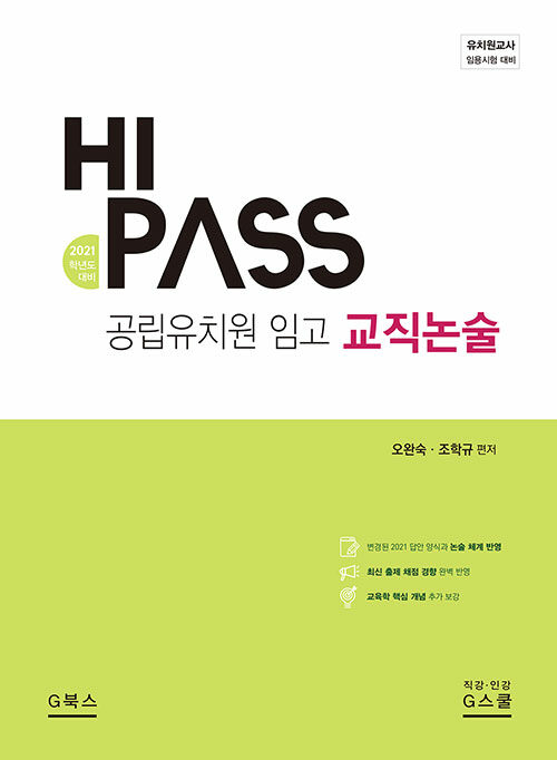 2021 하이패스 공립유치원 임고 교직논술
