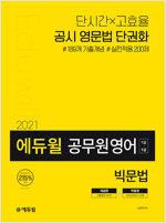 2021 에듀윌 7.9급 공무원 영어 빅문법