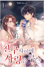 [세트] 친구 사이에 사랑은 무슨 (총2권/완결)