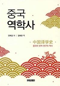 중국역학사 : 중국어 번역 연구의 역사