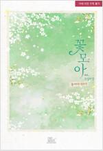 [BL] 꽃모아 특별외전
