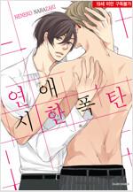 [고화질] 연애 시한폭탄