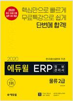 2020 에듀윌 ERP 정보관리사 물류 2급