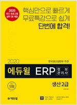 2020 에듀윌 ERP 정보관리사 생산 2급