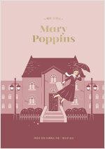 메리 포핀스