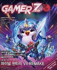 게이머즈 Gamer'z 2020.5