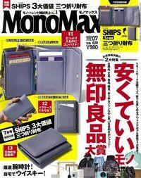 Mono Max (モノ·マックス) 2020年 07月號 [雜誌] (月刊, 雜誌)