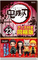 鬼滅の刃 23 フィギュア付き同梱版 (ジャンプコミックス)