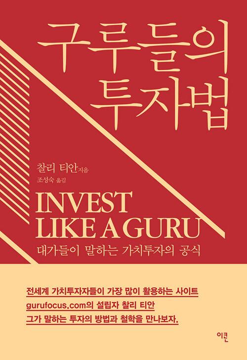 구루들의 투자법 : 대가들이 말하는 가치투자의 공식