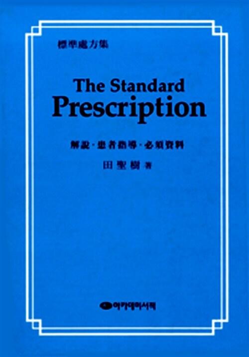 [중고] The Standard Prescription