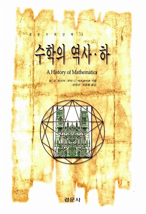 수학의 역사 (하)