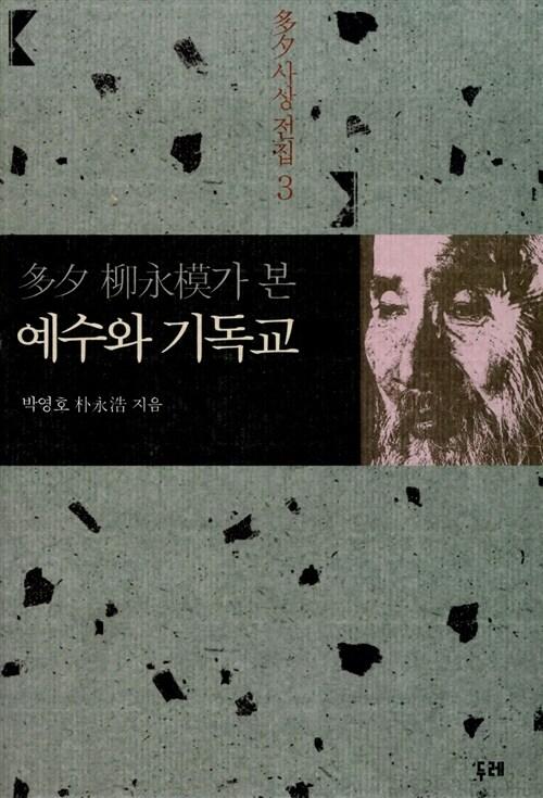 다석 류영모가 본 예수와 기독교