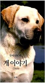[중고] 개 이야기