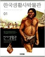 한국생활사박물관 1