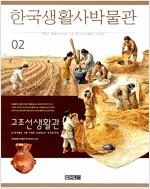 한국생활사박물관 2