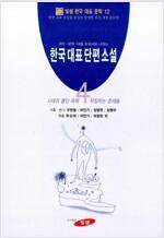 [중고] 한국 대표 단편 소설 4