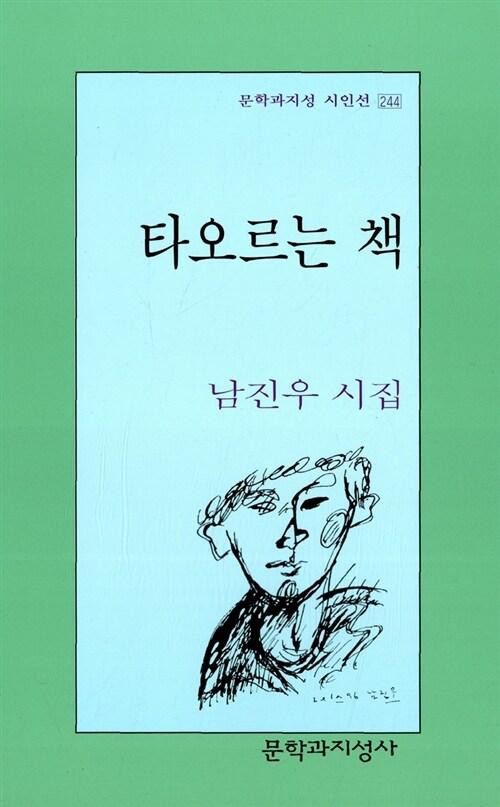 타오르는 책