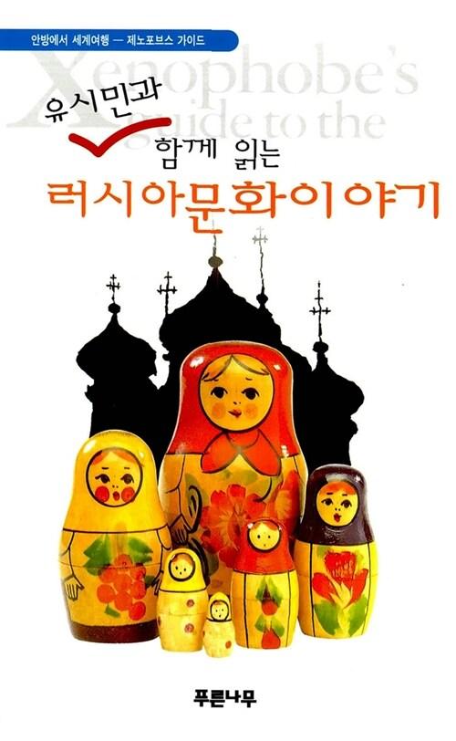 유시민과 함께 읽는 러시아문화이야기