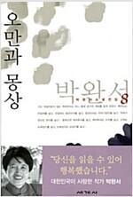 [중고] 오만과 몽상