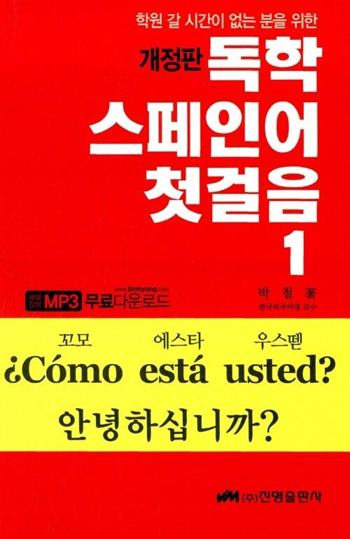 독학 스페인어 첫걸음 1