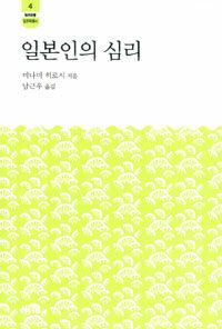 일본인의 심리 2판