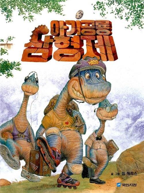 아기공룡 삼형제