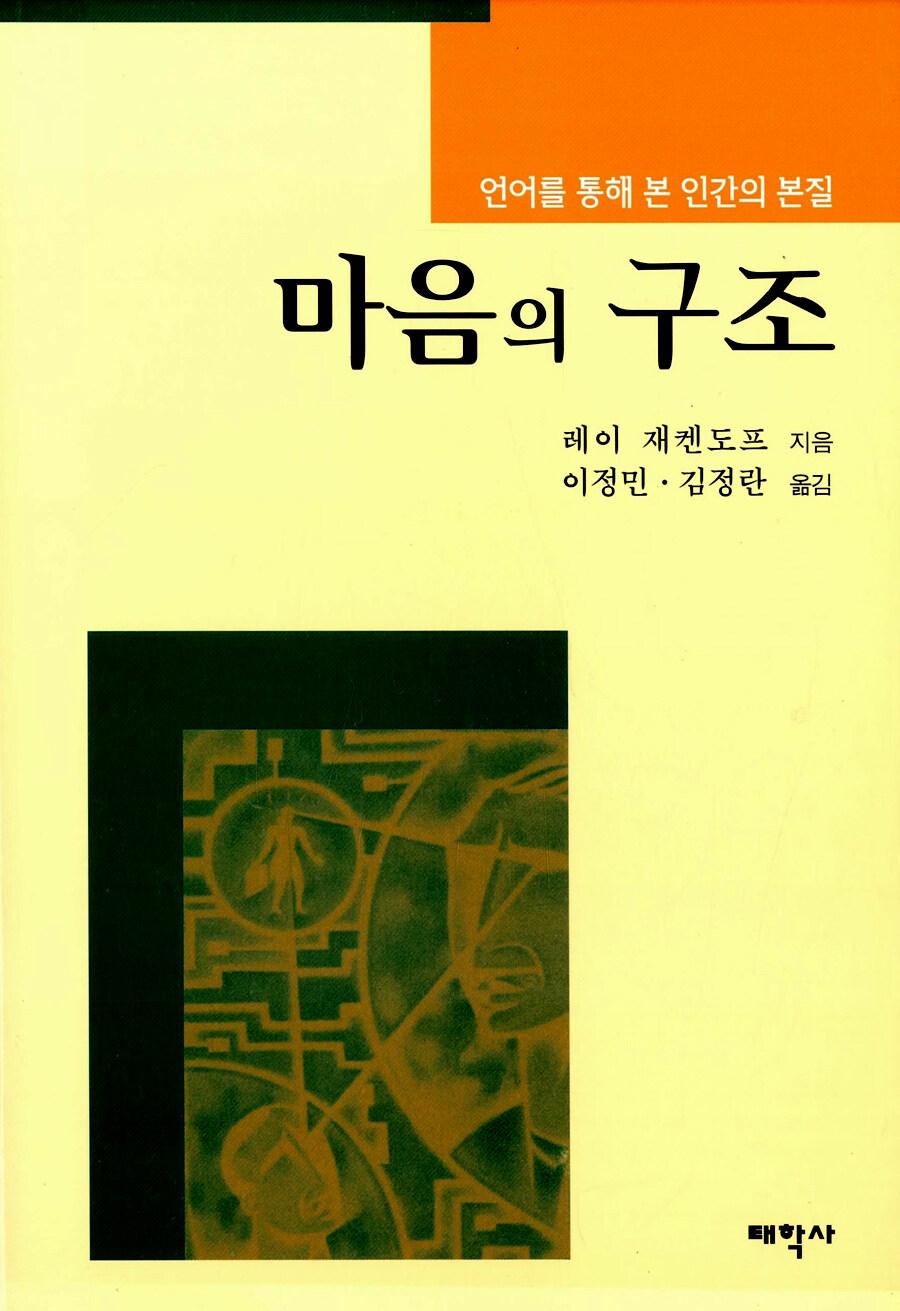 마음의 구조 : 언어를 통해 본 인간의 본질