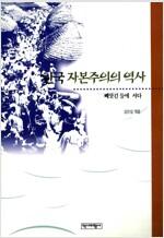 [중고] 한국 자본주의의 역사